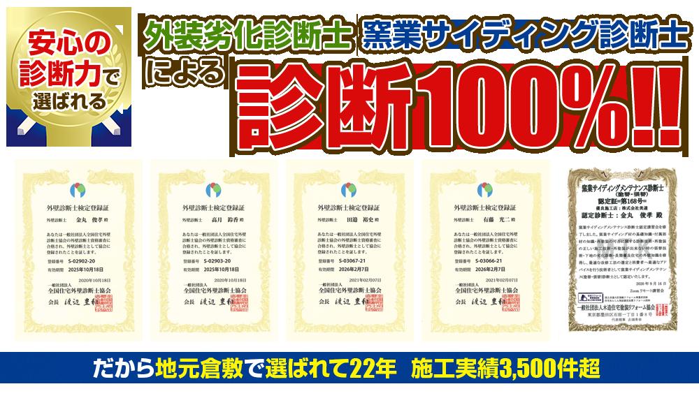 外装劣化診断士・窯業サイディング診断士による診断100%!!