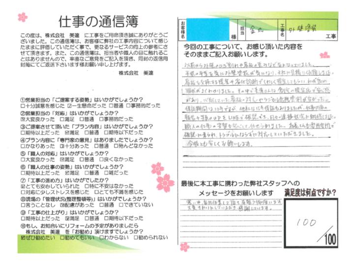 【倉敷市】塗装・シーリング工事アンケート/【倉敷市】