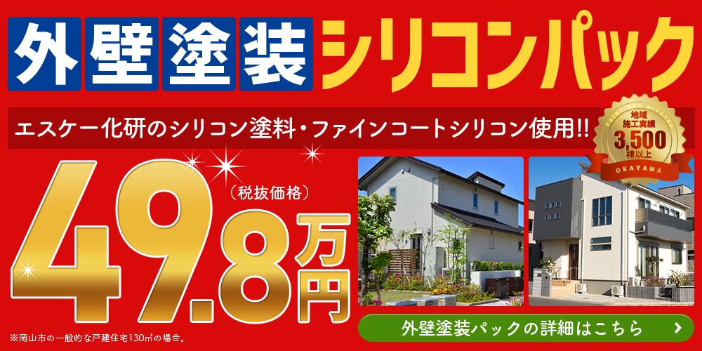 外壁塗装シリコンパック49.8万円